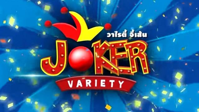 ดูละครย้อนหลัง Joker Variety วาไรตี้จี้เส้น ตอน เจาะลึกหงายประเด็น (1 มิถุนายน 2559)