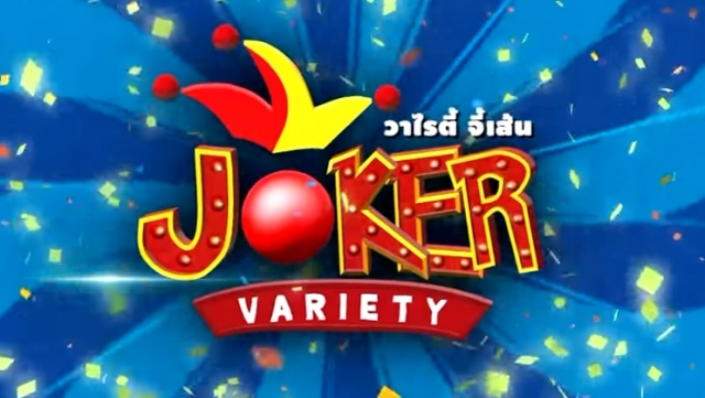 ดูรายการย้อนหลัง Joker Variety วาไรตี้จี้เส้น ตอน เจาะลึกหงายประเด็น(7 มิถุนายน 2559)