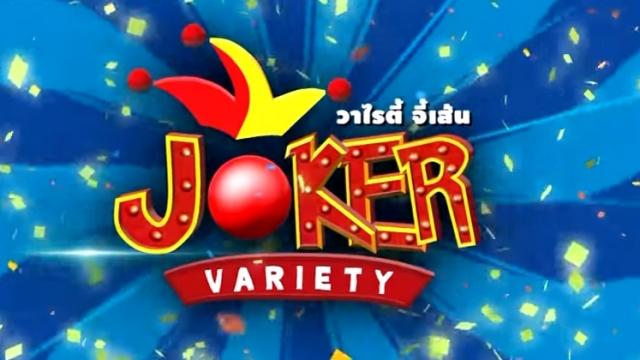 ดูละครย้อนหลัง Joker Variety วาไรตี้จี้เส้น ออกอากาศวันที่ 15 มิถุนายน 2559