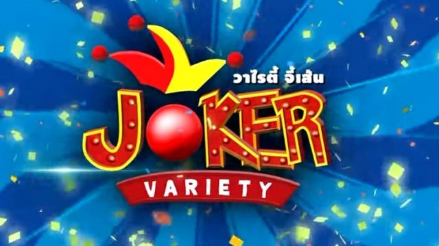ดูรายการย้อนหลัง Joker Variety วาไรตี้จี้เส้น ตอน เจาะลึกหงายประเด็น(6 มิถุนายน 2559)