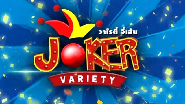 ดูละครย้อนหลัง Joker Variety วาไรตี้จี้เส้น ออกอากาศวันที่ 21 มิถุนายน 2559