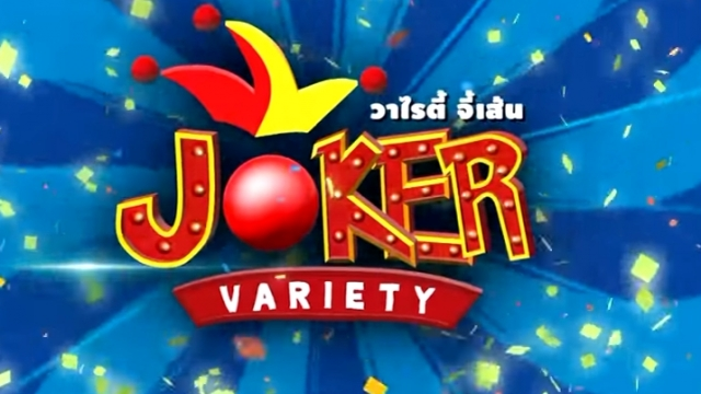 ดูละครย้อนหลัง Joker Variety ตอน ทายาทอสูร 1 (4ก.ค.59)