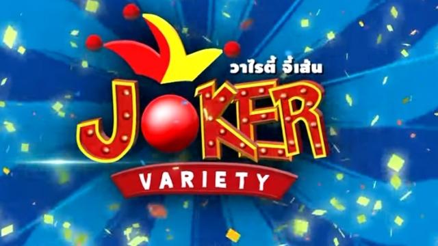 ดูละครย้อนหลัง Joker Variety วาไรตี้จี้เส้น ออกอากาศวันที่ 22 มิถุนายน 2559