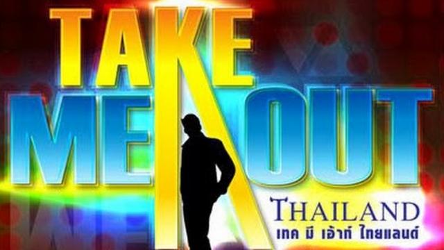 ดูละครย้อนหลัง Take Me Out Thailand S10 ep.14 ตอง - ต้น 1/4 (9 ก.ค. 59)