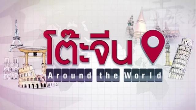 ดูละครย้อนหลัง โต๊ะจีน Around the world 12 ก.ค.59 - ตอน ถนน