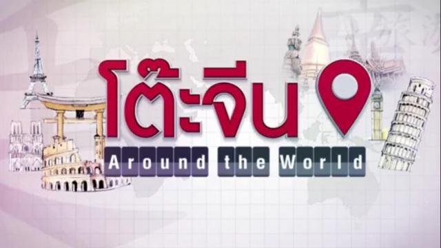 ดูละครย้อนหลัง โต๊ะจีน around the world 11 ก.ค.59 - ตอน ทำงาน