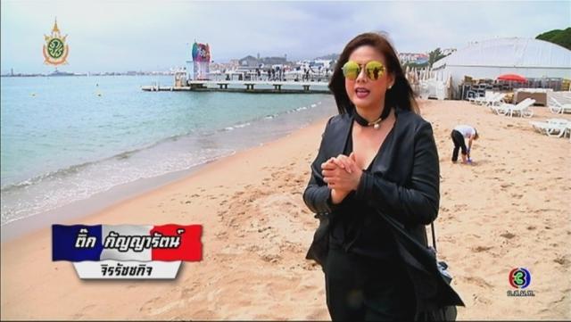 ดูละครย้อนหลัง เซย์ไฮ (Say Hi) | @Cannes - France