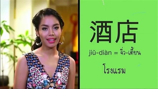 ดูละครย้อนหลัง โต๊ะจีน Around the world | คำว่า (จิ่ว - เตี้ยน) โรงแรม