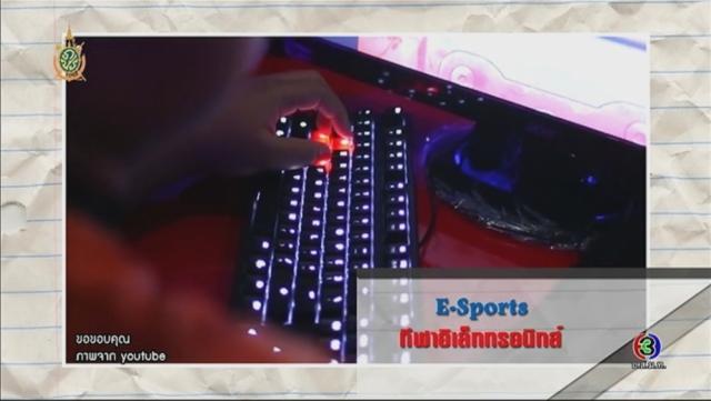 ดูรายการย้อนหลัง ศัพท์สอนรวย | E-Sport = กีฬาอิเล็กทรอนิกส์