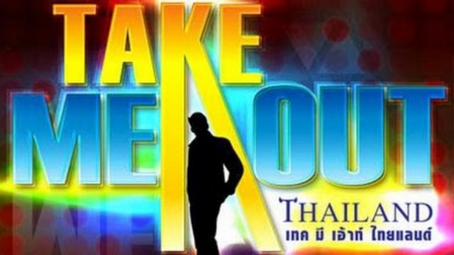 ดูละครย้อนหลัง Take Me Out Thailand S10 ep.15 พีม-ณเจต 1/4 (16 ก.ค. 59)
