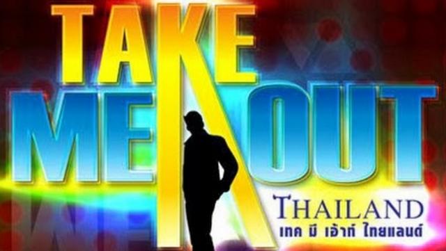 ดูละครย้อนหลัง Take Me Out Thailand S10 ep.15 พีม-ณเจต 4/4 (16 ก.ค. 59)