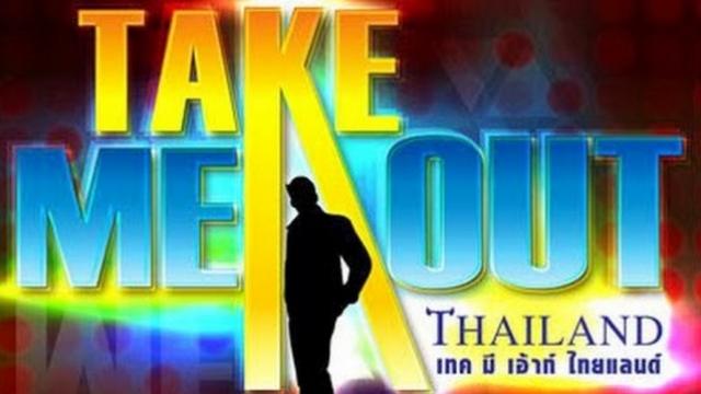 ดูละครย้อนหลัง Take Me Out Thailand S10 ep.15 พีม-ณเจต 2/4 (16 ก.ค. 59)