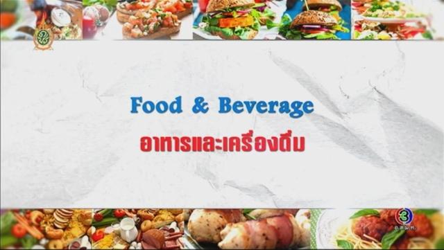 ดูรายการย้อนหลัง ศัพท์สอนรวย | Food & Beverage = อาหาร และเครื่องดื่ม