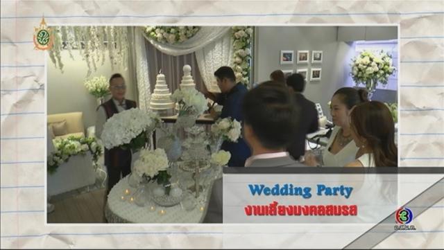 ดูรายการย้อนหลัง ศัพท์สอนรวย | Wedding Party = งานเลี้ยงมงคลสมรส