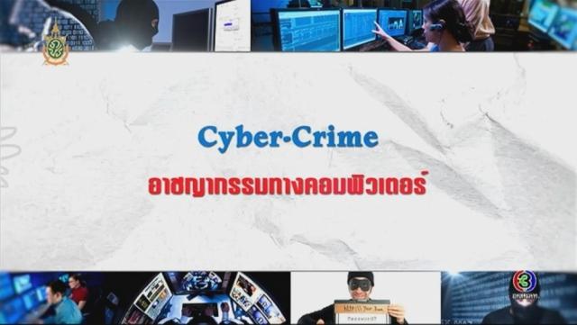 ดูรายการย้อนหลัง ศัพท์สอนรวย | Cyber-Crime = อาชญากรรมทางคอมพิวเตอร์