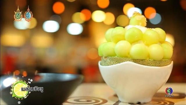 ดูรายการย้อนหลัง เปรี้ยวปาก เช็คอิน | INTER Cuisine