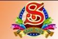 รายการย้อนหลัง สตาร์ คิดส์ 28 กรกฎาคม 2559
