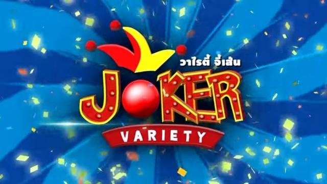 ดูรายการย้อนหลัง Joker Variety วาไรตี้จี้เส้น-จ๊ะจ๋า พริมรตา ตอน แม่จ๋า 3(1ส.ค.59)