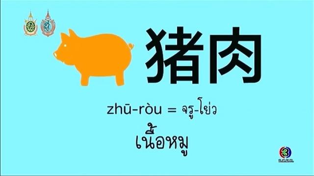 ดูรายการย้อนหลัง โต๊ะจีน Around the world|คำว่า(จรู-โย่ว)เนื้อหมู