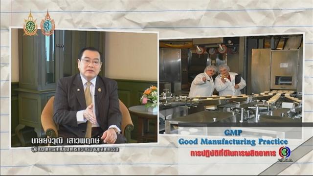 ดูรายการย้อนหลัง ศัพท์สอนรวย | GMP - Good Manufacturing Practice = การปฏิบัติที่ดีในการผลิตอาหาร