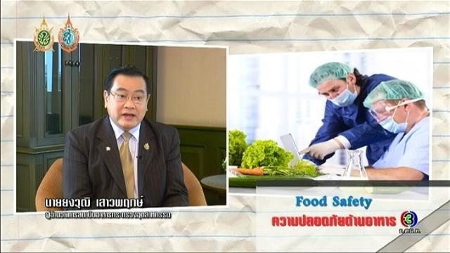 ดูละครย้อนหลัง ศัพท์สอนรวย | Food Safety = ความปลอดภัยด้านอาหาร