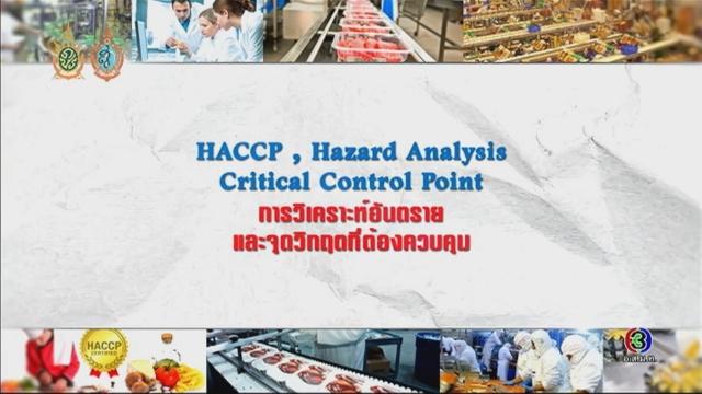 ดูรายการย้อนหลัง ศัพท์สอนรวย | HACCP, Hazard Analysis Critical Control Point = การวิเคราะห์อันตราย และจุดวิกฤตที่ต้องควบคุม