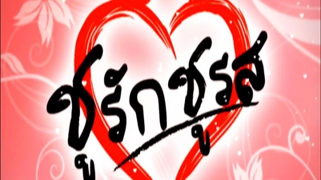 ดูละครย้อนหลัง ชูรักกันที่ โรงเรียน สตรีนนทบุรี