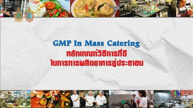 ดูละครย้อนหลัง ศัพท์สอนรวย | GMP In Mass Catering = หลักเกณฑ์วิธีการที่ดีในการผลิตอาหารสู่ประชาชน
