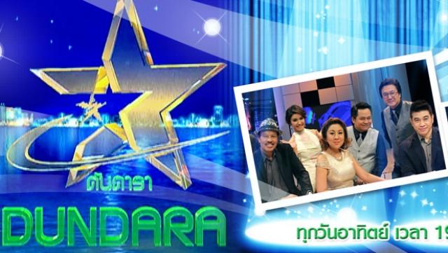 ดูละครย้อนหลัง ดันดารา (Dundara) เพลงแลกเงิน 7 สิงหาคม 2559