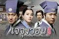 เจจุงวอน ตำนานแพทย์แห่งโชซอน (รีรัน)