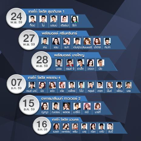 กิจกรรมช่อง3 ตารางนักแสดงแจกลายเซ็น ปฏิทิน ช่อง 3 ปี 2017
