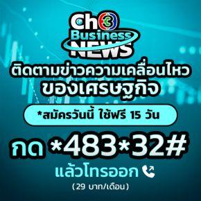"""กิจกรรมช่อง3 ไม่พลาดข่าวเศรษฐกิจรอบโลก กับ SMS """"Ch3 Business News"""""""