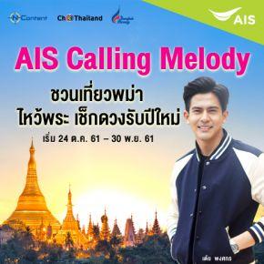 กิจกรรมช่อง3 AIS Calling Melody ชวนเที่ยวพม่า ไหว้พระ เช็กดวงรับปีใหม่