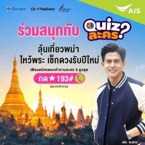 กิจกรรมช่อง3 Quizละคร ชวนเที่ยวพม่า ไหว้พระ เช็กดวงรับปีใหม่