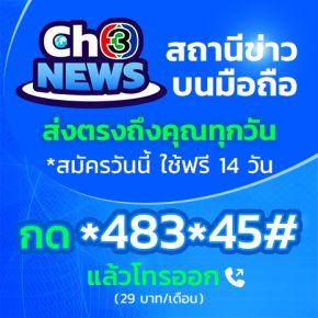 กิจกรรมช่อง3 บริการ sms ข่าว Ch3 News