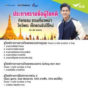 กิจกรรมช่อง3 ประกาศรายชื่อผู้โชคดีกิจกรรม ชวนเที่ยวพม่า ไหว้พระ เช็กดวงรับปีใหม่