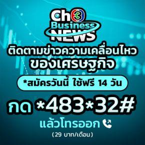 กิจกรรมช่อง3 บริการ SMS Ch3 Business News