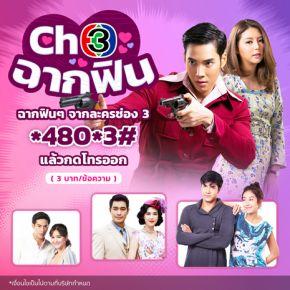 กิจกรรมช่อง3 บริการ Ch3 ฉากฟิน