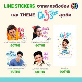 กิจกรรมช่อง3 LINE STICKERS&THEME