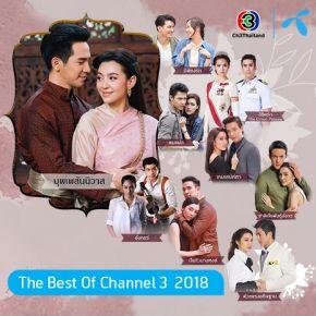 กิจกรรมช่อง3 โหลด Calling Maker  The Best of Channel 3 (2018)