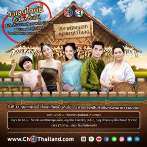 กิจกรรมช่อง3 มารู้จักสมุนไพรไทยในตลาดทองเอก หมอยา ท่าโฉลง