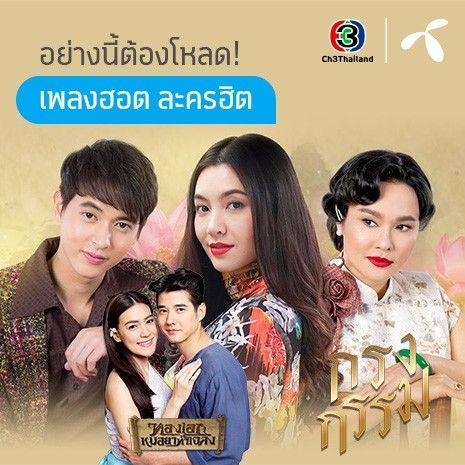 กิจกรรมช่อง3 โหลด Calling Maker  The Best of Channel 3