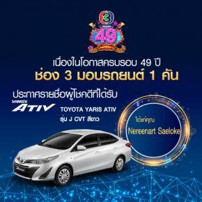กิจกรรมช่อง3 ประกาศรายชื่อผู้โชคดี ได้รถยนตร์ TOYOTA YARIS ATIV
