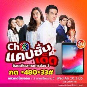 กิจกรรมช่อง3 ลุ้นรับ iPad Air 2019 wifi 64 GB