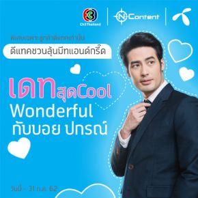 กิจกรรมช่อง3 เดทสุด Cool Wonderful กับบอย ปกรณ์