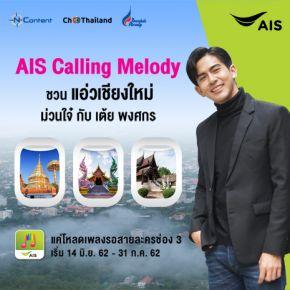 กิจกรรมช่อง3 AIS Calling Melody ชวนแอ่วเชียงใหม่ ม่วนใจ๋กับเต้ย พงศกร