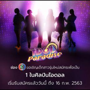 กิจกรรมช่อง3 Idol Paradise เส้นชัย ไอดอล ช่อง 3