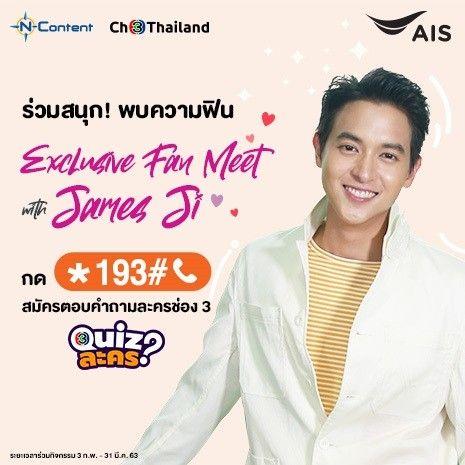 กิจกรรมช่อง3 Exclusive Fan Meet With James Ji