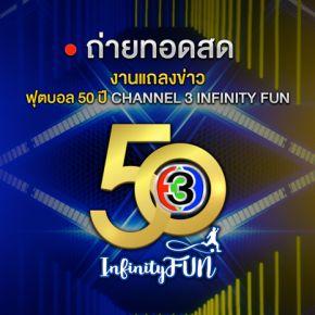 กิจกรรมช่อง3 รับชม Live งานแถลงข่าวฟุตบอล 50 ปี ช่อง 3 ทาง Facebook Ch3Thailand วันที่ 19 ก.พ. เวลา 17.00 น.