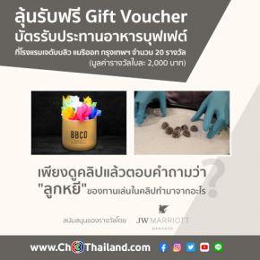 กิจกรรมช่อง3 ลุ้นรับฟรี!!! Gift Voucher บัตรรับประทานอาหารบุฟเฟต์โรงแรมเจดับบลิว แมริออท กรุงเทพ